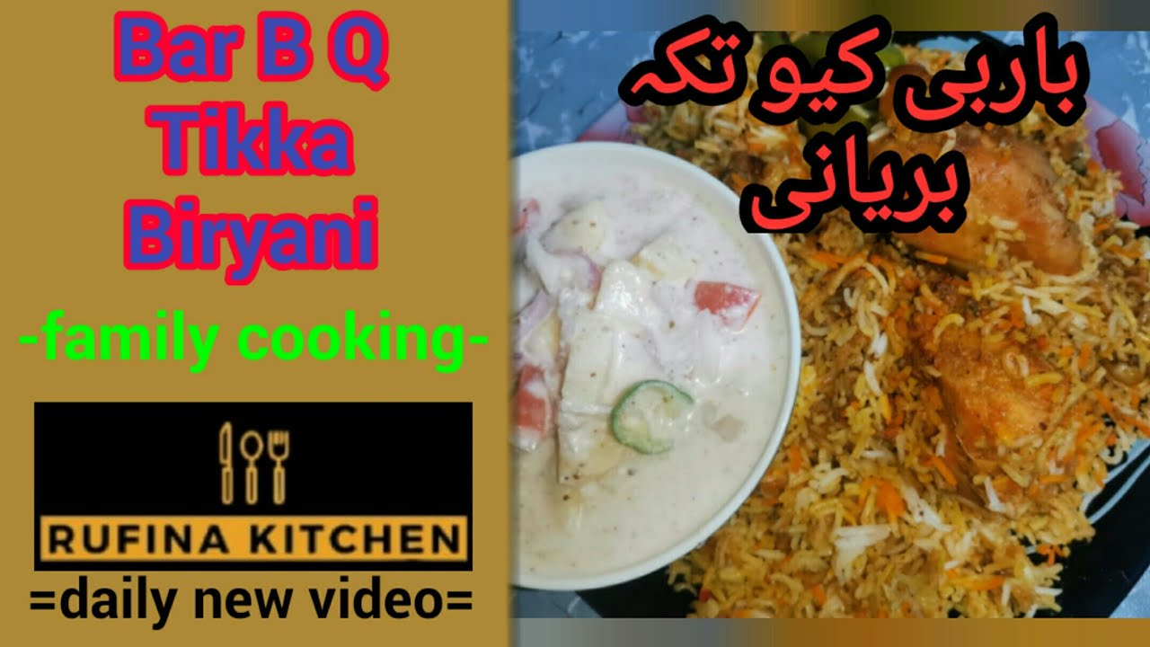 Bar B Q tikka Biryani | Tikka Biryani | Bar B Q Biryani | by rufina kitchen