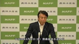 齋藤農林水産大臣会見(平成30年8月31日)