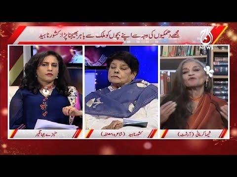 EID Al Adha 2021 Special  | Spot Light with Munizae Jahangir | 21st July 2021 | Aaj News | Part 2