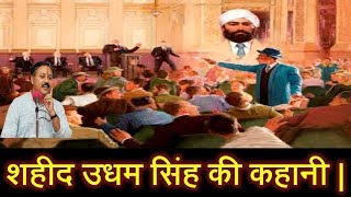 The Story of Shaheed Udham Singh Every INDIAN MUST WATCH By Rajiv Dixit