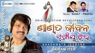 Shashwata Jeebana    Sairam Iyer    New Odia Christian Song 2021    Sarat - Praful