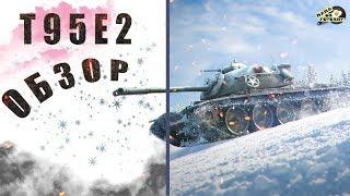 ламповый Обзор T95E2 Wot Blitz  Эксклюзив контент