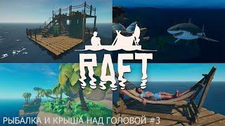 РЫБАЛКА И КРЫША НАД ГОЛОВОЙ Raft First Chapter 3