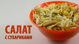 Салат с сухариками [Рецепты Весёлая Кухня]