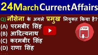 24 MARCH 2019 current affairs|CRACK NEXT EXAM current 24 march19| gk for next exam
