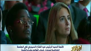 كلمة السيد الرئيس / عبد الفتاح السيسي في الجلسة الختامية لمنتدى شباب العالم بشرم الشيخ 2017