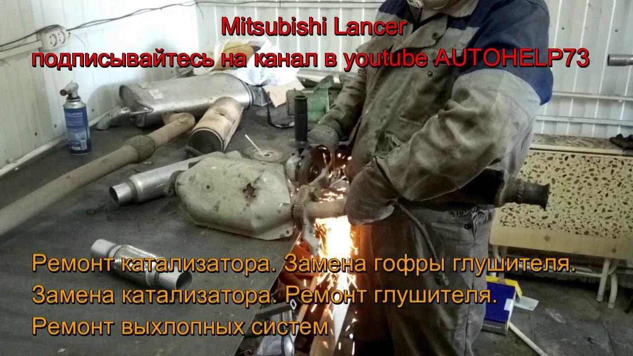 СВОИМИ РУКАМИ Как удалить катализатор. How to remove the catalyst .