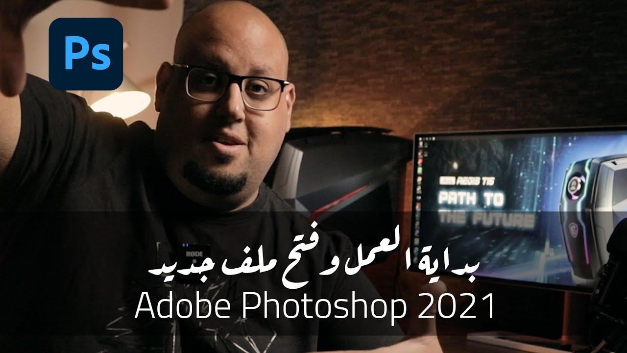 - الدرس الأول -  دورة تعلم فوتوشوب للمبتدئين Adobe Photoshop 2021
