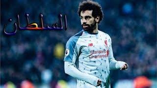 مهارات و اهداف محمد صلاح 2019 علي اغنيه السلطان