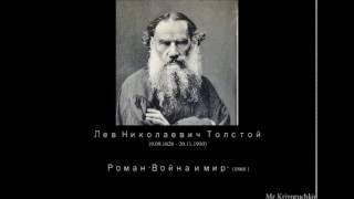 Л. Н. Толстой. Война и Мир. Краткий пересказ