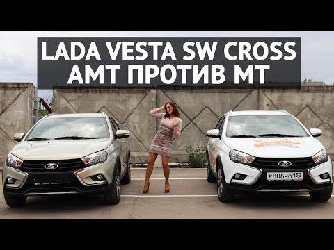 LADA Vesta SW Cross - АMT против механики и разбор комплектаций