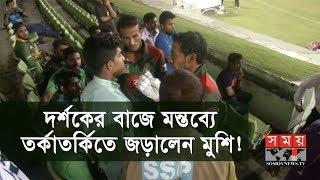 গ্যালারীতে গিয়ে দর্শকের সঙ্গে তর্কাতর্কিতে জড়ালেন মুশি! | Mushfiqur Rahim | Somoy TV