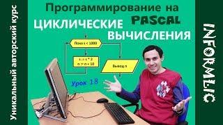 Урок 18. Циклические вычисления. Программирование на Паскаль / Pascal