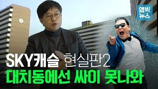 스카이캐슬 현실판2, 대치동에선 싸이 못 나와요(feat.메가스터디 아저씨)