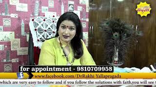 ऐसे लोग कभी अमीर नहीं बन सकते! जानिए वो कौन सी बातें हैं! Dr.y Rakhi Astrologer