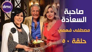 صاحبة السعادة - الموسم الثاني | النجم مصطفى فهمي وفاتن موسى | 26-8-2019 الحلقة كاملة