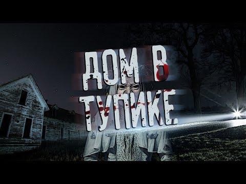 ДОМ В ТУПИКЕ. Мистика и страшные истории