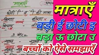 हिंदी मात्राएँ/मात्राओं का ज्ञान/learn hindi matra💥
