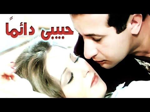 Habiby Daaeman Movie فيلم حبيبى دائما Youtube