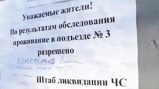 Магнитогорск: судьба остальных жильцов дома 164