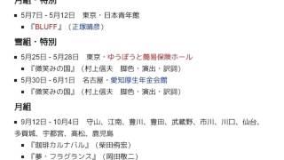 ウィキを動画で読む「1992年の宝塚歌劇公演一覧」のウィキ動画です。 引...