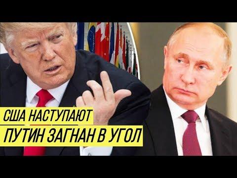 Ночной кошмар Путина: США готовят новый удар - у Кремля осталось полтора года