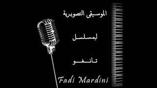 موسيقى مسلسل تانغو - Fadi Mardini / Tango