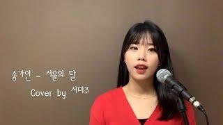 [트로트커버] /미스트롯/ 송가인 - 서울의 달 Cov…