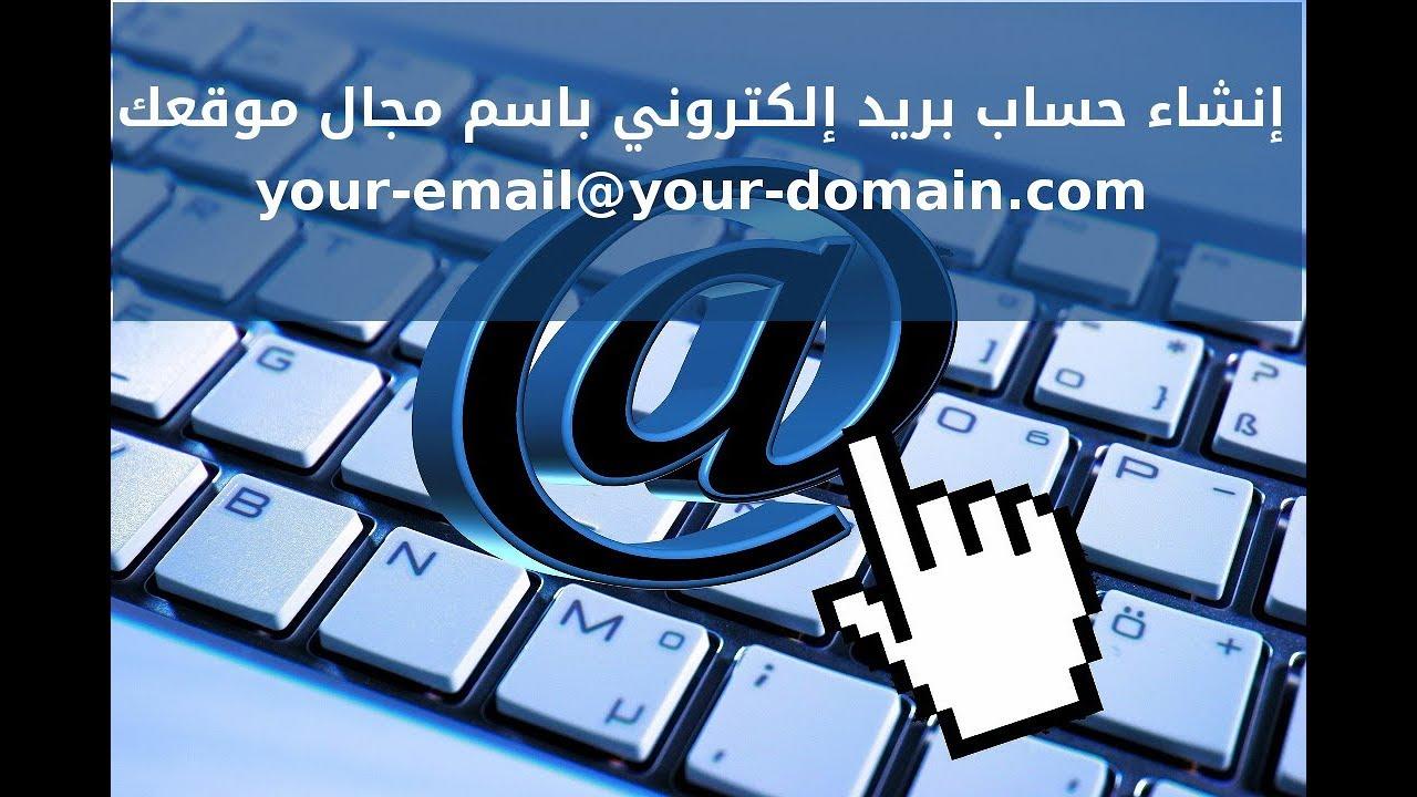 كيفية إنشاء عنوان بريد إلكتروني Your Domain Com في السي بانل Youtube