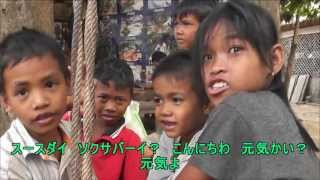 簡単な カンボジア(クメール)語  あいさつ khmerlanguage