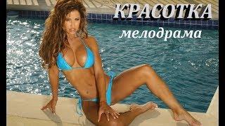 ПРЕМЬЕРА 2019 НЕДАВНО ВЫШЛА КРАСОТКА Русские мелодрамы 2018 новинки, фил