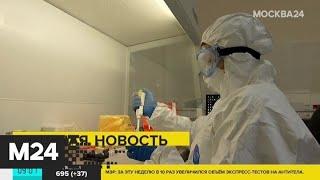 Москва удвоила тестирование на коронавирус Москва 24