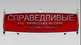 Справедливые логотип 3д вращение