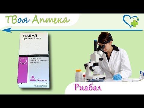 Риабал таблетки - показания (видео инструкция) описание, отзывы - Прифиния бромид