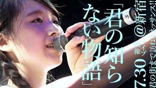 7月30日に新宿BLAZEで行われた1stツアー「君の街まで訪ねるネッサンス!...