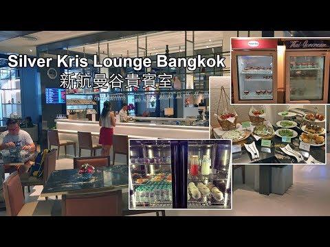 Singapore Airlines Silver Kris Lounge in Bangkok