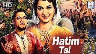 Hatim Tai - Super Hit Movie - Shakila, Jairaj - HD - B&W