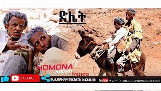 HDMONA - ድሌት ብ መርሃዊ ተኸስተ (ሞኽባዕቲ) Dilet by Merhawi Tekeste (Mokbaeti) - New Eritrean Comedy 2019