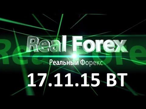Форекс сигналы, отчет о реальной торговле за 17 11 15. Канал Реальный форекс по сигналам.