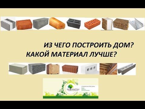 Из чего строить дом?...