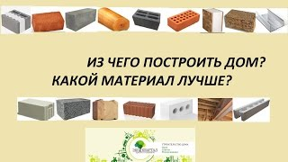 видео Плюсы и минусы натурального стройматериала