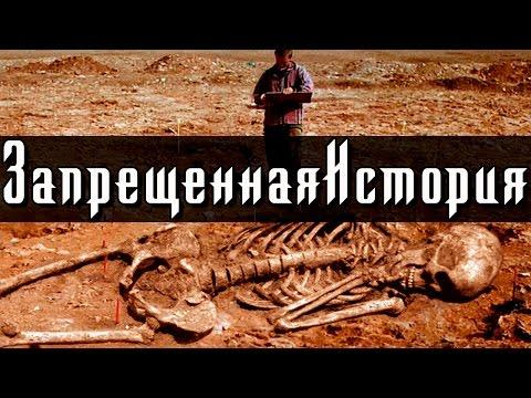 Запрещенная история (Документальные фильмы, научно-популярный фильм) - Видео онлайн