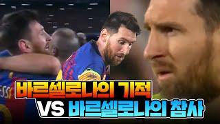바르셀로나의 기적 vs 바르셀로나의 참사