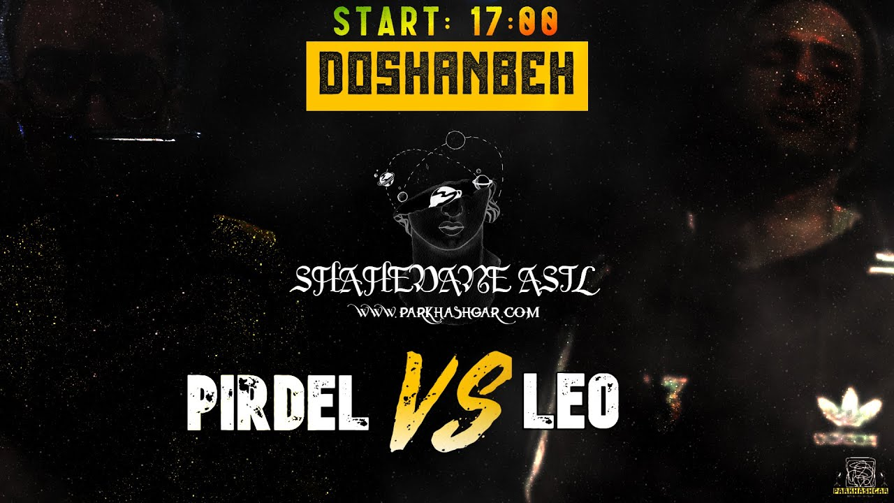 PIRDEL VS. LEO (Shahedane Asil / Emce Battle Rap)/ بتل رپ فلبداهِ بینِ لئو و  پیردل ( شاهدان اصیل )