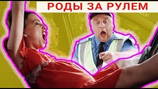 ДТП за рулем - Гаишники принимают роды у беременной женщины! Аварии , июль 2019, Украина