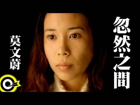 莫文蔚 Karen Mok【忽然之間 Suddenly】Official Music Video streaming vf