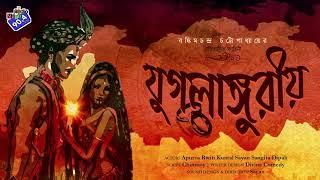 #RadioMilan | Jugolanguriyo | Bankim Chandra Chattopadhyay | #historical #romantic
