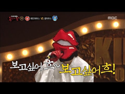 [King of masked singer] 복면가왕 - 'Red Mouse'&'an optical mouse' individual 20171126
