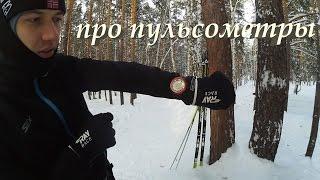 видео Пульсометры. Polar, Garmin, Suunto. Часы.