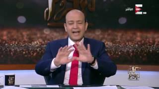 كل يوم - تعليق عمرو اديب على إقاله أحمد درويش المفاجأة